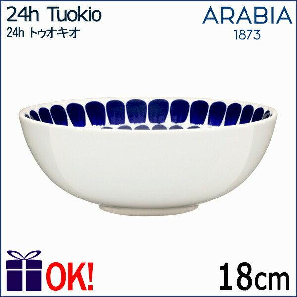 アラビア 24h トゥオキオ ボウル18cm コバルト ARABIA 24h Tuokio