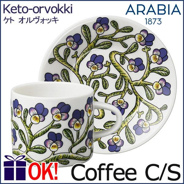 アラビア ケト オルヴォッキ コーヒーカップ&ソーサー オルボッキ コーヒーC/S ARABIA Keto-orvokki