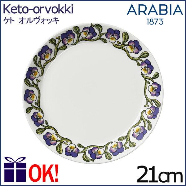 アラビア ケト オルヴォッキ プレート21cm オルボッキ ARABIA Keto-orvokki