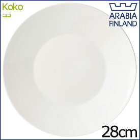アラビア ココ プレート 28cm ホワイト ARABIA KoKo