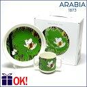 アラビア ムーミン チルドレンセット ジャングル プレート&両手マグ トロール ARABIA Moomin Children's set Jungle