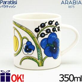 アラビア パラティッシ イエロー マグカップ 350ml カラー ARABIA Paratiisi