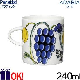 アラビア パラティッシ イエロー マグカップ 240ml ARABIA Paratiisi
