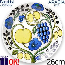 アラビア パラティッシ イエロー プレート26cm カラー ARABIA Paratiisi