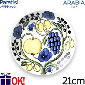 アラビア パラティッシ イエロー プレート21cm カラー ARABIA Paratiisi