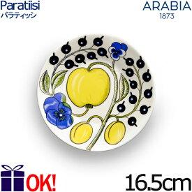 アラビア パラティッシ イエロー プレート16.5cm カラー ARABIA Paratiisi