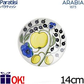 アラビア パラティッシ イエロー プレート14cm カラー ARABIA Paratiisi