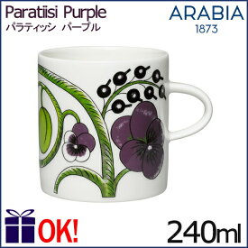 アラビア パラティッシ パープル マグカップ 240ml ARABIA Paratiisi
