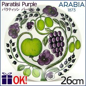 アラビア パラティッシ パープル プレート26cm ARABIA Paratiisi