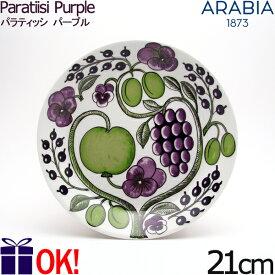 アラビア パラティッシ パープル プレート21cm ARABIA Paratiisi