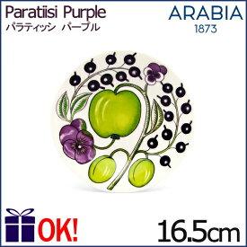 アラビア パラティッシ パープル プレート16.5cm ARABIA Paratiisi