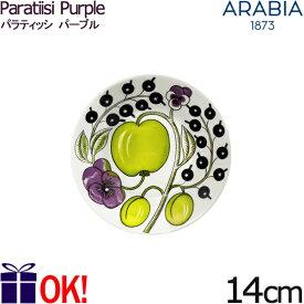 アラビア パラティッシ パープル プレート14cm ARABIA Paratiisi Purple