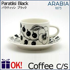 アラビア パラティッシ ブラック コーヒーカップ&ソーサー コーヒーC/S ARABIA Paratiisi Black
