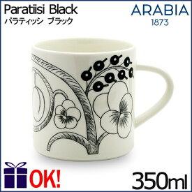 アラビア パラティッシ ブラック マグカップ 350ml ARABIA Paratiisi Black