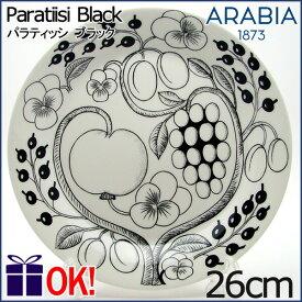 アラビア パラティッシ ブラック プレート26cm ARABIA Paratiisi Black