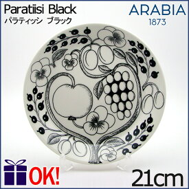 アラビア パラティッシ ブラック プレート21cm ARABIA Paratiisi Black