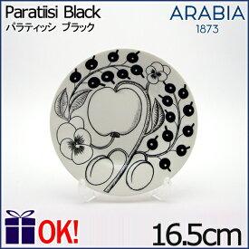 アラビア パラティッシ ブラック プレート16.5cm ARABIA Paratiisi Black
