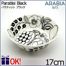 アラビア パラティッシ ブラック スープボウル 17cm ARABIA Paratiisi Black