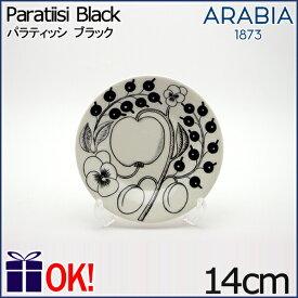 アラビア パラティッシ ブラック プレート14cm ARABIA Paratiisi Black