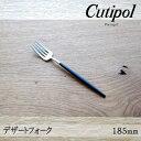 クチポール GOA ブラック デザートフォーク 185mm GO07 カトラリー キュティポール ゴア Cutipol  【メール便OK】【…