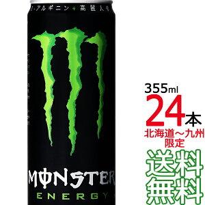 ドリンク monster エナジー モンスターエナジーのカフェイン量と飲み過ぎ本数