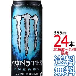 モンスターエナジーアブソリュートリーゼロ355ml缶×24本(1ケース)