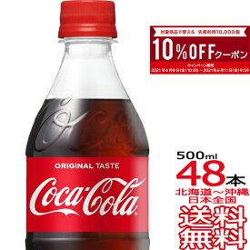 【送料無料 10%OFFクーポン配布中!】コカ・コーラ 500ml × 48本 (24本×2ケース) Coca Cola メーカー直送 コーラ直送