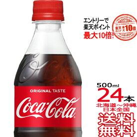 【送料無料 エントリーで最大10倍】コカ・コーラ 500ml × 24本(1ケース) Coca Cola メーカー直送 コーラ直送