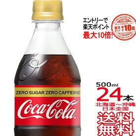 【送料無料 エントリーで最大10倍】コカ・コーラ ゼロカフェイン 500ml × 24本 (1ケース) zero ノンカフェイン カフェインレス Coca Cola メーカー直送 コーラ直送
