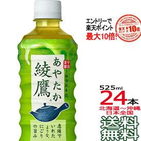 【送料無料 エントリーで最大10倍】綾鷹 525ml × 24本 (1ケース) 日本茶 緑茶 お茶 あやたか コカ・コーラ Coca Cola メーカー直送 コーラ直送