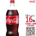 【日本全国 送料無料】コカ・コーラ 1.5L ペットボトル × 16本 (8本×2ケース)1500ml コカコーラ Coca Cola メーカー直送 コーラ直送