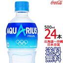 【日本全国 送料無料】アクエリアス 500ml × 24本 (1ケース) AQUARIUS スポーツドリンク 熱中症 コカ・コーラ Coca…