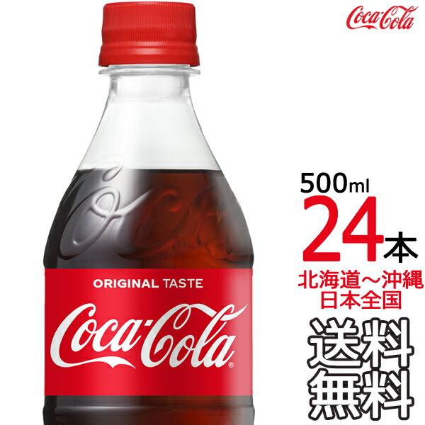 【送料無料 南東北〜東海限定】 コカ・コーラ 500ml ペットボトル×24本(1ケース 24本) コカ・コーラ Coca Cola 【初回取引代引不可】【南東北・関東・信越・東海以外は別途送料課金】【同梱不可】