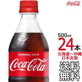 【日本全国 送料無料】コカ・コーラ 500ml × 24本(1ケース) Coca Cola メーカー直送 コーラ直送