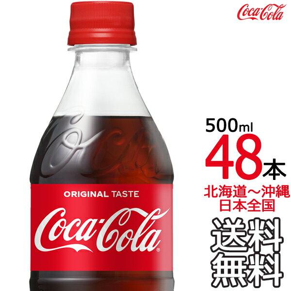【送料無料 関東限定】 コカ・コーラ 500ml ペットボトル × 48本 (24本×2ケース) コカ・コーラ Coca Cola 【初回取引代引不可】【関東圏1都7県以外への送料は別途課金】【同梱不可】【領収書同梱不可】