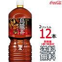 【送料無料 関東圏限定】煌 ファン 2L × 12本 (6本×2ケース)ペットボトル 烏龍茶 ウーロン茶 お茶 コカ・コーラ …