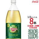 【日本全国 送料無料】カナダドライ ジンジャーエール 1.5L × 8本 (1ケース)1500ml 炭酸飲料 CANADADRY コカ・コーラ Coca Cola メーカー直送 コーラ直送