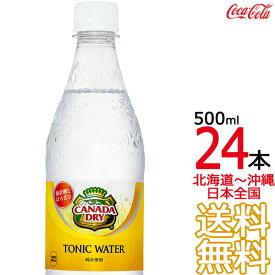 【送料無料】カナダドライ トニックウォーター 500ml × 24本 (1ケース24本) 炭酸飲料 CANADADRY コカ・コーラ Coca Cola メーカー直送 コーラ直送