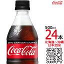 コカ・コーラ シュガー ペットボトル