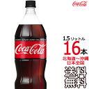 【日本全国 送料無料】コカ・コーラ ゼロシュガー 1.5L ペットボトル × 16本 (8本×2ケース)1500ml コカコーラ Coca Cola メーカー直送 コーラ直送