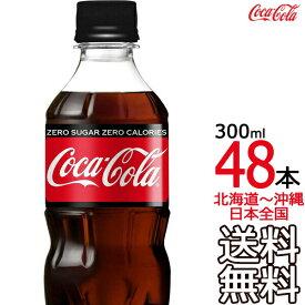 【日本全国 送料無料】コカ・コーラ ゼロシュガー 300ml × 48本(24本入×2ケース)Zero Coca Cola メーカー直送 コーラ直送
