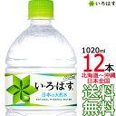 【日本全国 送料無料】い・ろ・は・す 1020ml × 12本 (1ケース) いろはす I LOHAS 天然水 国内 軟水 コカ・コーラ Coca Cola メーカー直送 コーラ直送