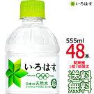 コカ・コーラいろはす555ml×48本(24本×2ケース)