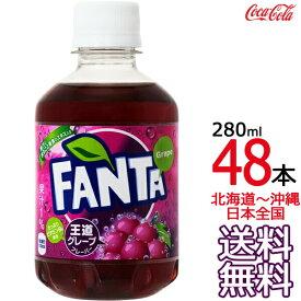 【日本全国 送料無料】ファンタ グレープ 280ml × 48本 (24本×2ケース) 炭酸飲料 FANTA コカ・コーラ Coca Cola メーカー直送 コーラ直送