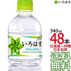 【日本全国 送料無料】い・ろ・は・す 340ml × 48本 (24本×2ケース) いろはす I LOHAS 天然水 国内 軟水 コカ・コーラ Coca Cola メーカー直送 コーラ直送