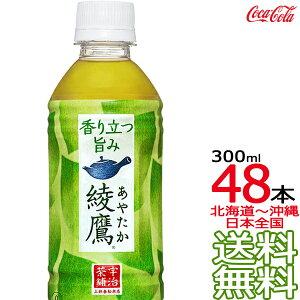 【送料無料】綾鷹 300ml × 48本 (24本×2ケース) 日本茶 緑茶 お茶 あやたか コカ・コーラ Coca Cola メーカー直送 コーラ直送