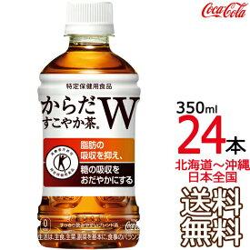 【日本全国 送料無料】からだすこやか茶W 350ml × 24本 (1ケース) 特定保健用食品 特保 Coca Cola メーカー直送 コーラ直送