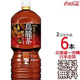 【日本全国 送料無料】煌 2L × 6本 (1ケース6本入) 烏龍茶 ウーロン茶 ファン 2000ml コカ・コーラ Coca Cola メーカー直送 コーラ直送