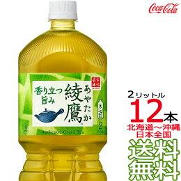 コカ・コーラ綾鷹2Lx12本(6本×2ケース)