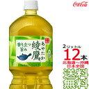 【送料無料 関東圏限定】綾鷹 2L × 12本 (6本×2ケース) 日本茶 緑茶 お茶 あやたか 2000ml コカ・コーラ Coca Col…
